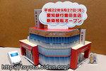 愛知銀行豊田支店クラフト貯金箱
