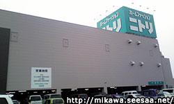 ニトリ豊田店