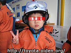 YOU・遊:消防フェスタ2009