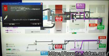 新豊田駅案内