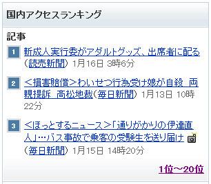 Yahoo!豊田市ネタ
